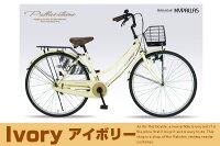 26インチシンプルな自転車便利なカゴ付きシティサイクル入学式や新生活にいかがですか?M-513マイパラス