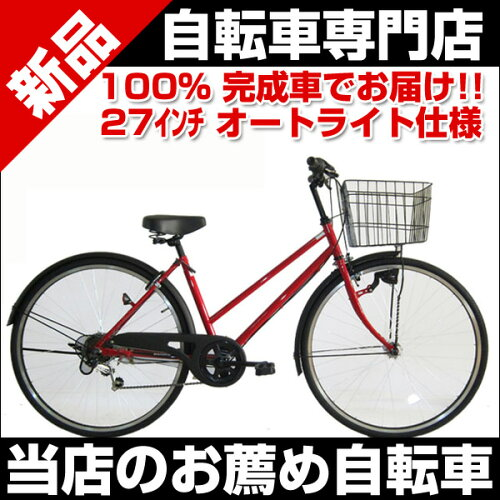 シティサイクル おしゃれ ギア付 27インチ 完成品 自転車 オートライト【着後レビュー...