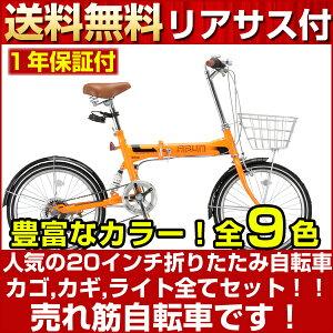 折りたたみ自転車 20インチ シマノ製6段(折り畳み自転車・じてんしゃ)  かご、カギ、ライト...