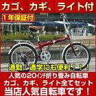 折りたたみ自転車20インチカゴ付じてんしゃKGK206KGK206LL-09当店人気6段変速軽量おりたたみ自転車通販じてんしゃシマノ製変速スポーツや街乗りに!入学式や新生活にいかがですか?