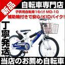 送料無料 自転車 子供用 16インチ 子供自転車子供用自転車 16インチ子供自転車 (じてんし...