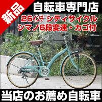 【送料無料!】シティサイクル自転車ママチャリ26インチシマノ6段変速付カゴカギライト標準装備自転車通販じてんしゃCCB266【自転車zitennsya】