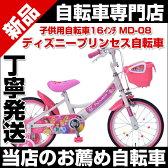 自転車じてんしゃ 子供自転車 おすすめ お誕生日等プレゼントに最適ですよ 子供用自転車 ご入園・ご入学準備お祝いMD-0802P30Nov13