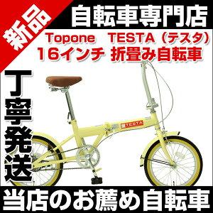 折りたたみ自転車 16インチ 軽量 ミニバイク ミニチャリ コンパクト FL160-46 当店人気 お勧め 超軽量  TOPONE TESTA 折り畳み自転車 自転車