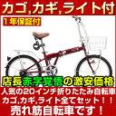 【着後レビューで空気入れプレゼント♪】折りたたみ自転車 20インチ...