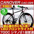 クロスバイク 700C スタンド 自転車 21段変速 CAC-025 NYMPH(ニンフ)カノーバー