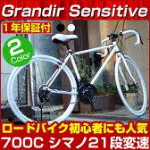 ロードバイク 700C 自転車【お買い得価格】 シマノ製21段変速を装備 ブレーキ2way 当店売れ筋自転車 スタンド【楽天 自転車 通販 じてんしゃクおすすめ】 Grandir Sensitive 自転車通販 02P03Dec16