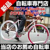 ロードバイク 自転車 700C R+714 SunRise(サンライズ) Raychell+ レイチェルプラス シマノ 14段変速 軽量 クロモリ マウンテンバイク スタンド ライト
