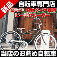 【送料無料】LP-26NBN-HLupinus26インチビーチクルーザー自転車26インチスポーツクルーザー自転車通販極太タイヤルピナス26BCじてんしゃ当店人気!