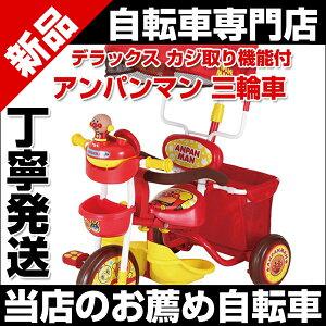 三輪車 アンパンマン デラックス 0220 カジ取り機能付き フザー付おでかけ三輪車