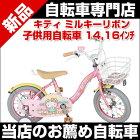 子供用自転車車体自転車14インチ140716インチ1423ハローキティ(ミルキーリボン)