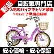 【送料無料】子供用自転車 16インチ UP16 カゴ 補助輪付 プレゼントに最適です 幼児用自転車 じてんしゃ 自転車通販
