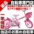子供用自転車 12インチ ハローキティ 1401 カゴ 補助輪付 カジキリ機構付で安心! プレゼントに最適 幼児用自転車 自転車通販