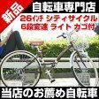 シティサイクル おしゃれ ギア付 26インチ自転車 M-505 折りたたみ自転車 カゴ付 便利な折畳機能をプラスしたファッションシティサイクル