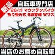 【送料無料】折りたたみ自転車 26インチ マウンテンバイク 自転車 M-670 MTB マイパラス シマノ製6段ギア Wサス