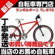 クロスバイク 26インチ スタンド ランボルギーニ トニーノ ランボルギーニ 自転車 TL-972 軽量アルミフレーム シマノ製変速機