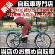 折りたたみ自転車 20インチ カゴ付 カギ/ライト付き 6段変速 軽量 カゴ TRAILER BGC-F20
