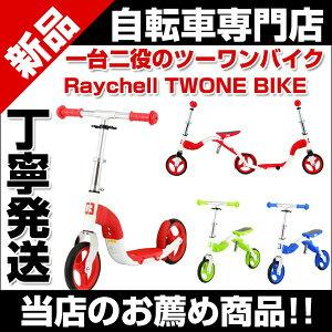 自転車 子供用 Raychell レイチェル R-021 R-022 R-023 TWONE BIKE ツーワンバイク レッド ブルー グリーン トレーニングバイク キックスケーター キックバイク