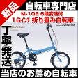 折りたたみ自転車 16インチ 軽量 折り畳み自転車 シマノ製6段ギア マイパラス M-102 自転車