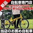 【送料無料】折りたたみ自転車 20インチ 軽量 自転車 折り畳み自転車 HUMMER ハマー FDB20R MG-HM20R