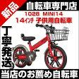 子供用自転車 自転車 14インチ 子供用自転車 幼児用自転車 補助輪 カゴ付 男の子 女の子 1028 MINI KIDS BIKE 14 ミニキッズバイク