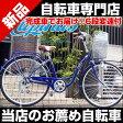 シティサイクル おしゃれ ギア付 26インチ 完成品 シマノ6段変速 カゴ カギ ダイナモライト ママチャリ LP-266SD Lupinus (ルピナス) 26-SU 完組 自転車