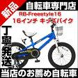 子供用自転車 車体 自転車 16インチ ROYALBABY RB-Freestyle 16 BMX 子ども用自転車 男の子 女の子 プレゼントに最適