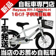子供用自転車 自転車 16インチ Raysus レイサス RY-16NKN-H 子ども用自転車 男の子 女の子