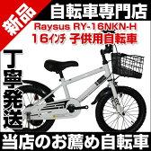子供用自転車 自転車 16インチ 送料無料 Raysus レイサス RY-16NKN-H 子ども用自転車 男の子 女の子