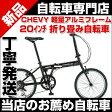 折りたたみ自転車 20インチ 超軽量 折畳み自転車 軽量 シマノ6段変速 自転車 アルミフレーム シボレー CHEVROLET CHEVY AL-FDB206NX