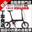 折りたたみ自転車 14インチ 超軽量 アルミ 折り畳み自転車 コンパクト RENAULT アルミフレーム