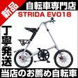 STRIDA(ストライダ) STRIDA EVO18 18インチ 3段変速 折りたたみ自転車