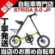 STRIDA(ストライダ)STRIDA 5.0JP 16インチ 折りたたみ自転車