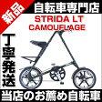 STRIDA(ストライダ)STRIDA LT-CAMOUFLAGE 16インチ 折りたたみ自転車 カモフラージュ