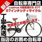【着後レビューで空気入れプレゼント♪】【送料無料】シティサイクル自転車27インチシマノ6段変速カゴカギライトママチャリじてんしゃ自転車通販Lupinus(ルピナス)