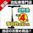 【代引不可】自転車 空気入れ 自転車のパーツ 付属品 ボールや浮き輪 ビニールプールにも使えます 自転車用 送料無料02P02Mar14