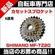 SHIMANO(シマノ) MF-TZ20 6Sマルチプルフリーホイールスプロケット