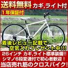 クロスバイク26インチ自転車おすすめ自転車MCR266-29新生活に!プレゼントに!