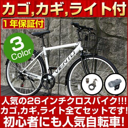 クロスバイク 26インチ カゴ 泥除け シマノ 6段変速 当店は、前カゴ付 ライト カギ付き 【 自...