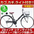 自転車 車体 シティサイクル 26インチ 鍵・カゴ・ライト付 M-532A マイパラス Mypallas 本州のみ送料無料