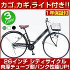 自転車車体シティサイクル26インチ鍵・カゴ・ライト付M-532AマイパラスMypallas本州のみ送料無料