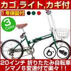 折りたたみ自転車20インチ自転車3色シマノ6段変速ギアワイヤー錠ライトカゴ付折り畳み自転車折畳み自自転車通販通勤通学プレゼントに最適