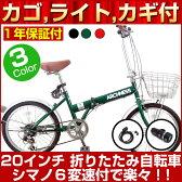 折りたたみ自転車 20インチ 自転車 3色 シマノ6段変速ギア ワイヤー錠 ライト カゴ付 折り畳み自転車 折畳み自 自転車通販 通勤 通学 プレゼントに最適