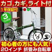 折りたたみ自転車 20インチ カゴ付 じてんしゃ KGK206 KGK206LL-09 当店人気 6段変速 軽量 おりたたみ自転車通販 じてんしゃシマノ製変速スポーツや街乗りに! 入学式や新生活にいかがですか?kカゴ 02P03Dec16