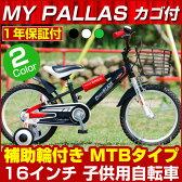 子供用自転車 16インチ子供自転車 MD-10 (じてんしゃ) 幼児用自転車 通販 自転車 通販 セール お洒落 街乗り おしゃれ 子ども 自転車 子供用 入学式、新生活に購入されます 02P03Dec16