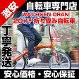 【送料無料】折りたたみ自転車 20インチ 自転車 シマノ6段変速ギア 軽量 アルミ WACHSEN ヴァクセン WBA-2001 ORAN