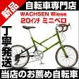 【送料無料】ミニベロ 小径自転車 小径車 自転車 ドロップハンドル 20インチ シマノ14段変速 アルミ 軽量 BV-227 WACHSEN ヴァクセン Wiese