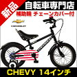 子供用自転車 自転車 14インチ 子供自転車 幼児用自転車 補助輪 男の子 女の子 CHEVY KID'S14 BMX シボレー