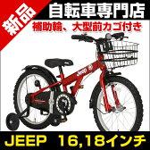 子供用自転車 自転車 16インチ 18インチ 子供自転車 幼児用自転車 補助輪 カゴ付き 男の子 女の子 JE-16G/JE-18G 2017年モデル