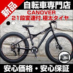 【送料無料】ファットバイク マウンテンバイク アルミフレーム 自転車 26インチ 極太タイヤ シマノ21段変速  CANOVER カノーバー  CAFT-052-DD GOLIATH (ゴライアス)